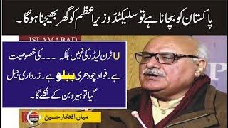 U-Turn is the hallmark of Shamelessness says Mian Iftikhar Hussain ANP