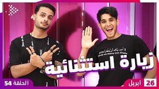 سديم | الحلقة 54 | عمر فاروق وشادي سرور يزوران سديم