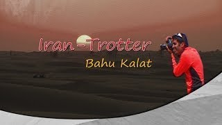 Iran Trotter: Bahu Kalat - The Best Documentary Ever