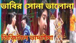 ভাবির সোনা ভালো না | ডিজিটাল ভাদাইমা l Vabi Sona Valo na | Digital Vadaimal Bangla Comedy