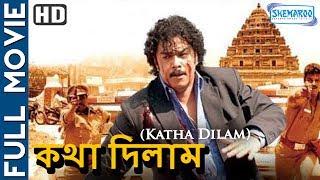 Katha Dilam (HD) - Superhit Bengali Movie - Sunder C - Shery II Brindo - Vivek