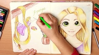 Личный Дневник. Рапунцель 2 Рисую вместе с вами!