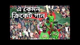 Bangla Funny Video Song | Tri-Nation 2018 | Flash Mob - Narayanganj City | Bangla Funny Cricket Song