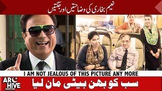Naeem Bokhari clarifying on CJ Saqib Nisar picture with PIA Air hosteses