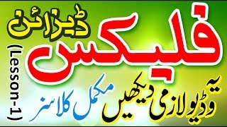 Flex+Design+in+Adobe+Photoshop+CS6.+Complete+Course+in+Urdu+%2F+Hindi.+%2301-+The+Basics+for+Beginners