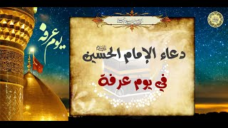 دعاء الإمام الحسين عليه السلام في يوم عرفة/ الدعاء المستجاب_أدعية العشر الأوائل من ذي الحجة