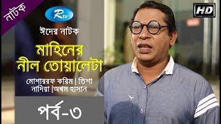 মাহিনের নীল তোয়ালে (পর্ব-৩) | Mahiner Nill Towale (EP-3) | Eid Drama ft. Mosharraf Karim, Tisha
