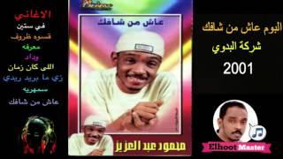 محمود عبد العزيز: البوم عاش من شافك