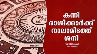 കന്നി രാശിക്കാര്ക്ക് നാലാമിടത്ത് ശനി | ജ്യോതിഷം | കൗമുദി ടി.വി
