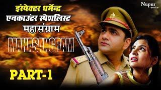 MAHASANGRAM महासंग्राम Part-1   Uttar Kumar   Divya Shah   Rajlaxmi   Movie