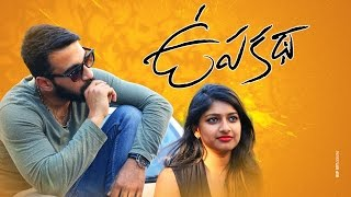 Upakatha || Telugu Short Film 2017 ||  Directed by Harsha