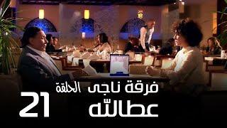 مسلسل فرقة ناجي عطا الله الحلقة | 21 | Nagy Attallah Squad Series