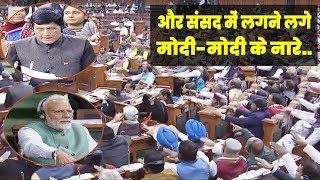 पीयूष गोयल के इस ऐलान के बाद संसद में लगे मोदी-मोदी के नारे