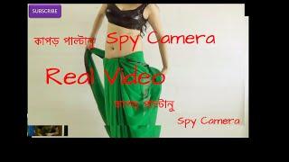 কাপড় পাল্টানু দেখেন স্পাই ভিডিও Real Video