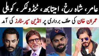 Imran Khan Oath Ceremony And Bollywood Stars Coming To Pakistan | The Urdu Teacher
