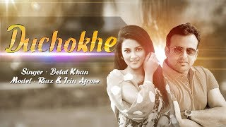 Duchokhe | Belal Khan | Bangla New Song 2016 | Full HD