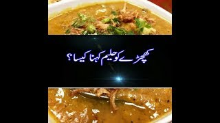 Khichda Ko Haleem Kehna Kesa - کھچڑا کو حلیم کہنا کیسا),