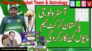 Cricket World Cup And Pakistan Cricket Team    Astrology   Saleem Sami Astrology