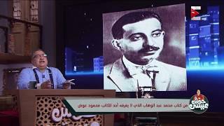 حوش عيسى - كيف اكتشف الموسيقار محمد عبد الوهاب الشخص الذي وصفه بالقرد؟ مفاجأة