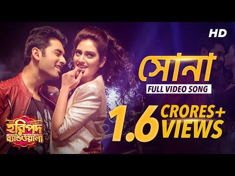 Shona | Haripada Bandwala | Ankush | Nusrat | Nakash Aziz & Antara Mitra  | Latest Bengali Song 2016