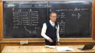 Урок 226. Плоский конденсатор