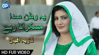 Nazia Iqbal New Urdo Songs 2017 | Ya Watan Sada Muskurata Rahay | Pak Army 6 September Song HD 1080p