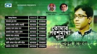 Toamar Porosh Makha Gaan | Jukebox | Protul Hajra | Bijoy Sarkar | Bangla New Song 2017