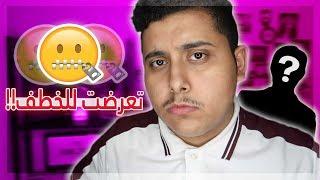 قصص عبدالله : تعرضت للخطف يوم كان عمري ١٥ سنه 💔 !!