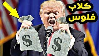 لن تصدق راتب دونالد ترامب ورواتب أكبر رؤساء العالم