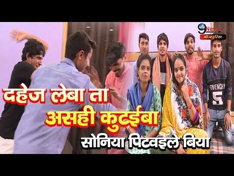 Xxx Mp4 COMEDY VIDEO सोनिया खातिर लईका खोजाता BHOJPURI COMEDY Bhojpuri Dehati Comedy Sonia's Husband 3gp Sex