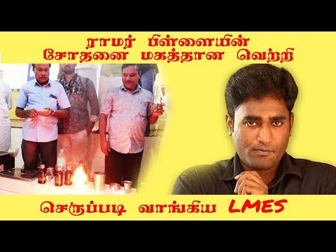 Xxx Mp4 Ramar Pillai S Herbal Petrol Demonstration Is Succeeded Reply Video For LMES Hero Tv 3gp Sex