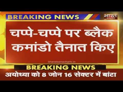 Xxx Mp4 किले में तब्दील हुई रामनगरी Ayodhya चप्पे चप्पे पर Black Commando तैनात 3gp Sex