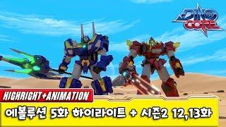 다이노코어 에볼루션   5화 하이라이트 + 시즌2 12,13화   유튜브 최초공개!! ㅣ 변신로봇
