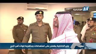 وزير الداخلية يتابع سير العمل في مركز القيادة والسيطرة لأمن الحج