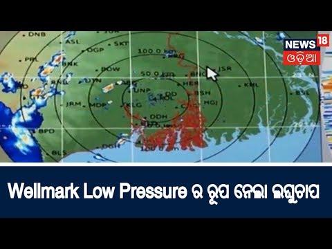 Xxx Mp4 Wellmark Low Pressure ର ରୂପ ନେଲା ଲଘୁଚାପ News18 Odia 3gp Sex