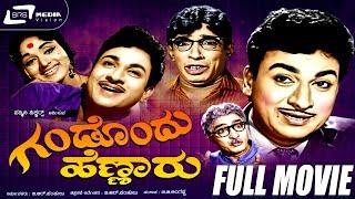Gandondu Hennaru- ಗಂಡೊಂದು ಹೆಣ್ಣಾರು|Kannada Full HD Movie | Dr.Rajkumar | Bharathi | Mynavathi|