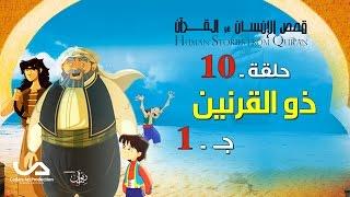 قصص الإنسان في القرآن | الحلقة 10 | ذو القرنين - ج 1 | Human Stories from Qur
