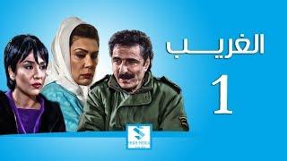 مسلسل الغريب | رشيد عساف - رنا شميس - مرح جبر | رمضان 2018 HD |