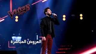 #MBCTheVoice - مرحلة العروض المباشرة - أحمد الحلاق يؤدي أغنية 'سلّم عليها يا هوى'