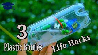 3 DIY Creative ways to reuse plastic bottles