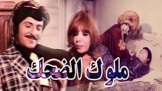فيلم ملوك الضحك - Molouk El Dehk Movie