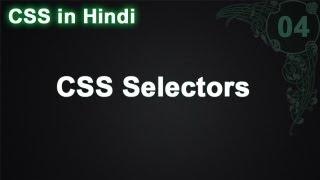 CSS Selectors in Hindi part 1 of 3