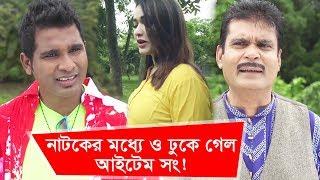 নাটকের মধ্যেও ঢুকে গেল আইটেম সং! দেখুন | Funny Moment - EP 126 | Boishakhi TV Comedy