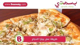 طريقة عمل بيتزا الدجاج : وصفة من بسمتي - www.basmaty.com