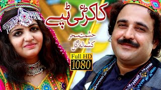 Pashto New HD Song - Kakarai Tapy By Hashmat Sahar and Gul Rukhsar