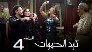 مسلسل كيد الحموات الحلقة | 4 | Ked El Hmwat Series Eps