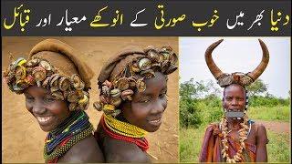 Interesting Beauty Standards in the World   Urdu/Hindi