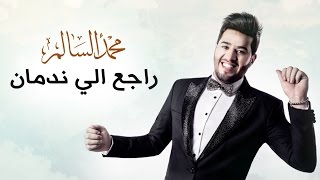 محمد السالم- راجع الي ندمان(حصريا) | 2016| (Mohamed Alsalim-Raje3 Eli Nadman(Exclusive Lyric Clip