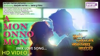 A Mon onno l JHOOT BOLE KAWA KAATE l LOVE SONG l Purple Motion Pictures