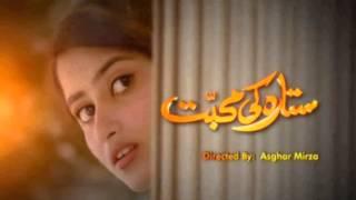 Sitara Ki Muhabat New Drama Promo